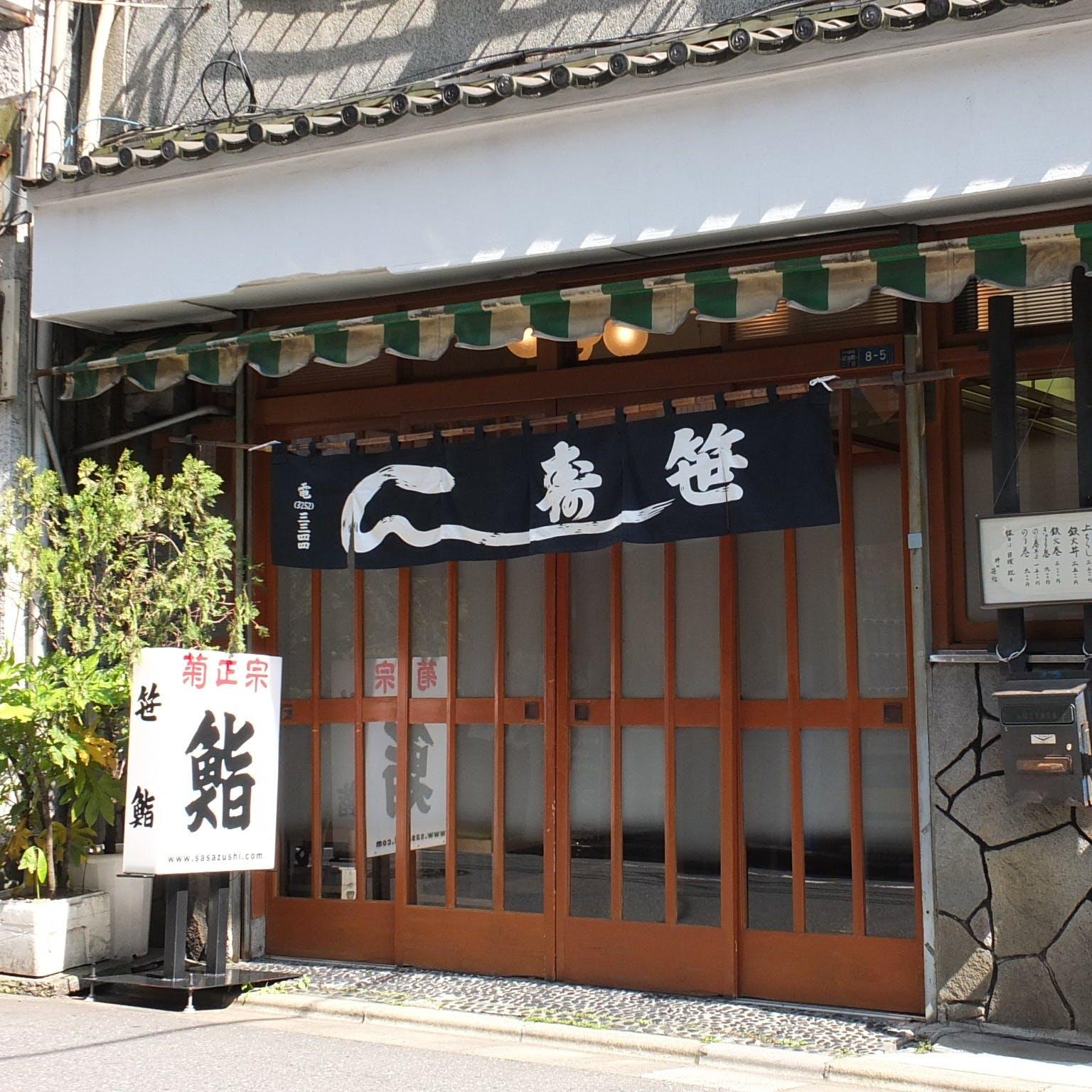四枚戸の昔ながらの鮨屋