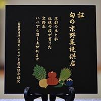 『旬の京野菜提供店』認定の京料理旅館