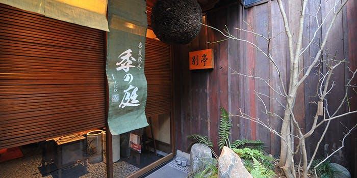 記念日におすすめのレストラン・季の庭 別亭の写真2