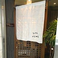 上品な空間で旬の旨味を存分に味わう日本料理をご賞味ください
