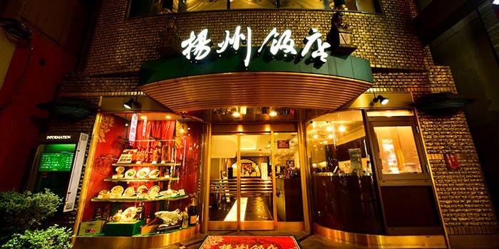 記念日におすすめのレストラン・揚州飯店 本店 横浜中華街の写真1