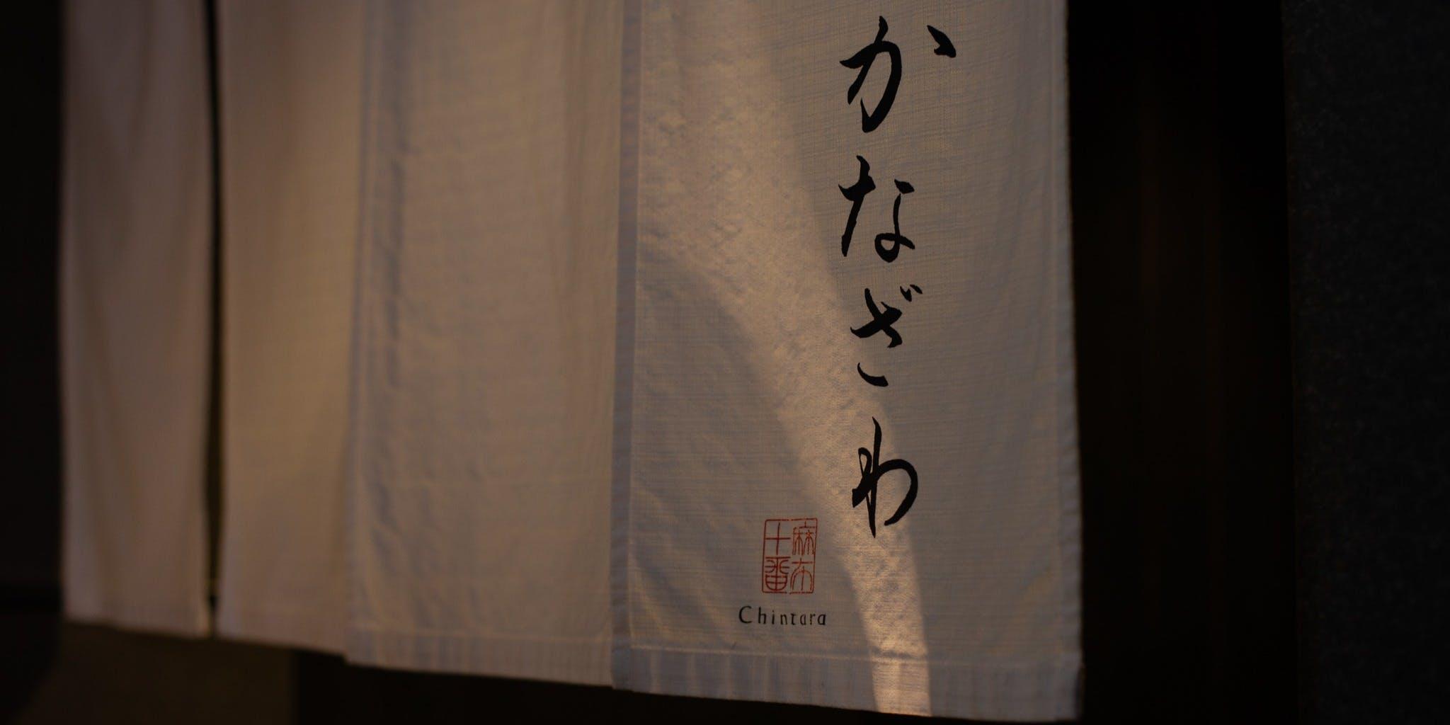 記念日におすすめのレストラン・かなざわの写真1