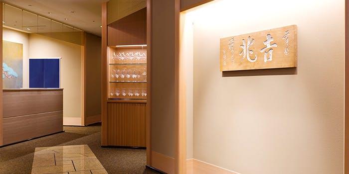 記念日におすすめのレストラン・銀座吉兆の写真2