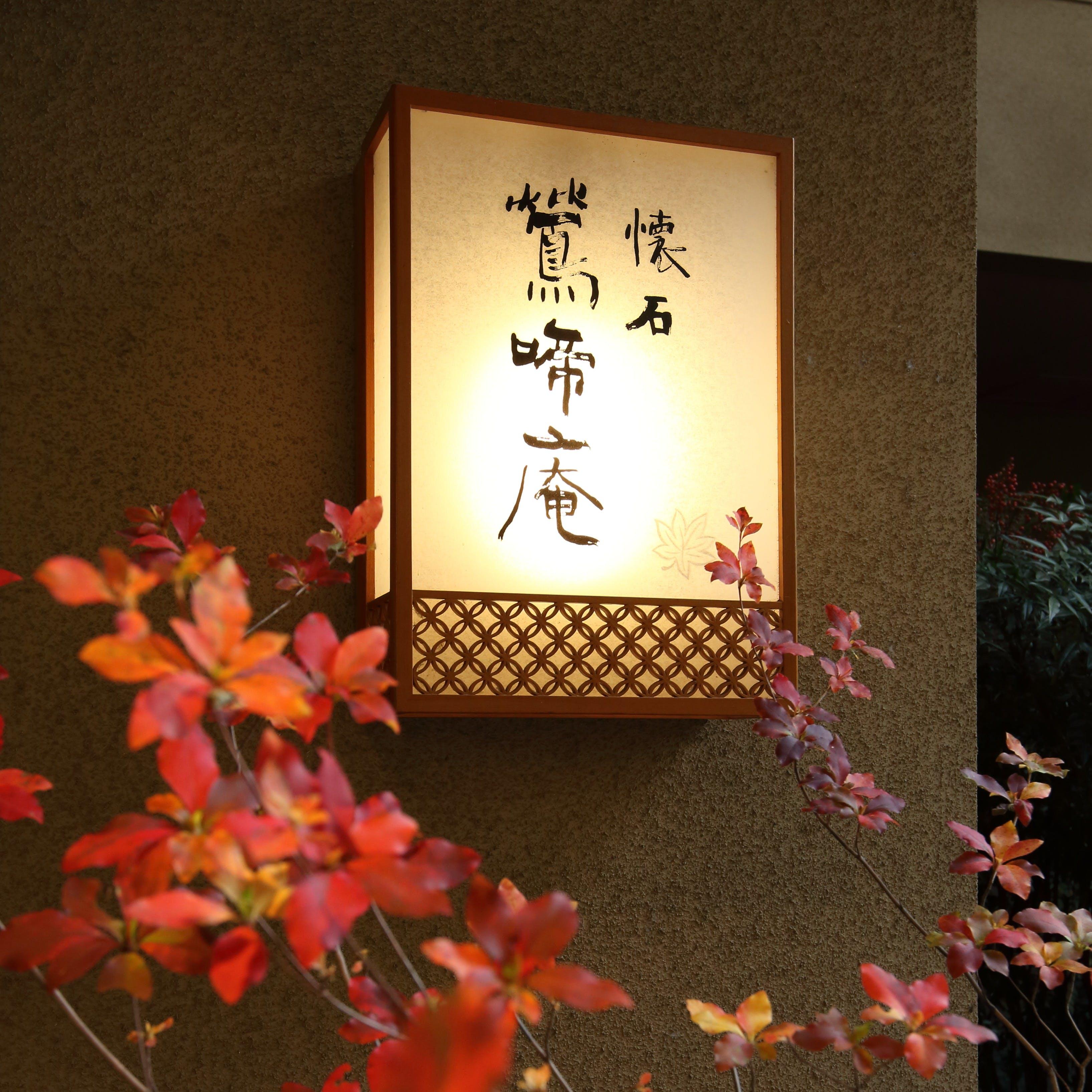 広大な日本庭園と数寄屋建築を愛でる珠玉の時間