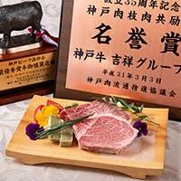 最高級A5ランク神戸牛をご堪能