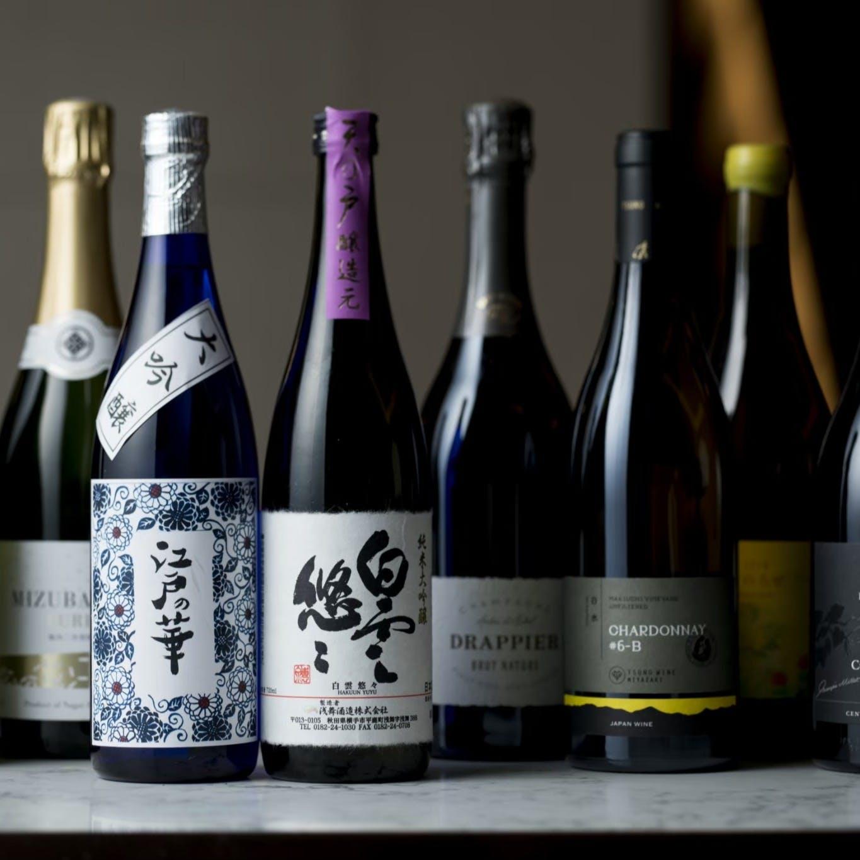 世界各国のワインやこだわりの日本酒をご用意