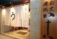 割烹蒲焼 横浜八十八 NEWoMan横浜店