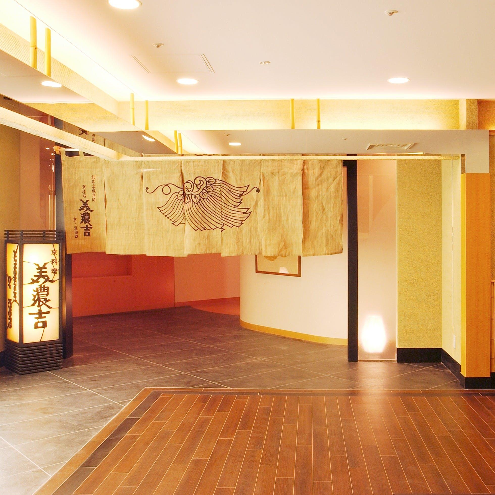 享保年間から受け継がれた「美濃吉」の京懐石