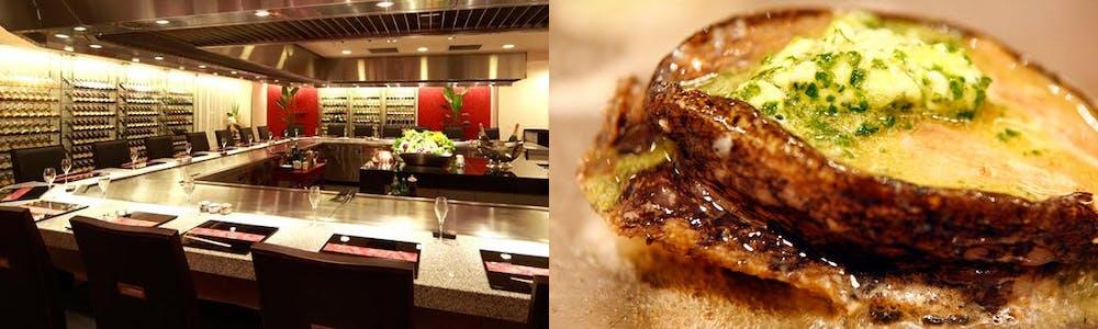 鉄板焼 豊園/ホテル日航プリンセス京都