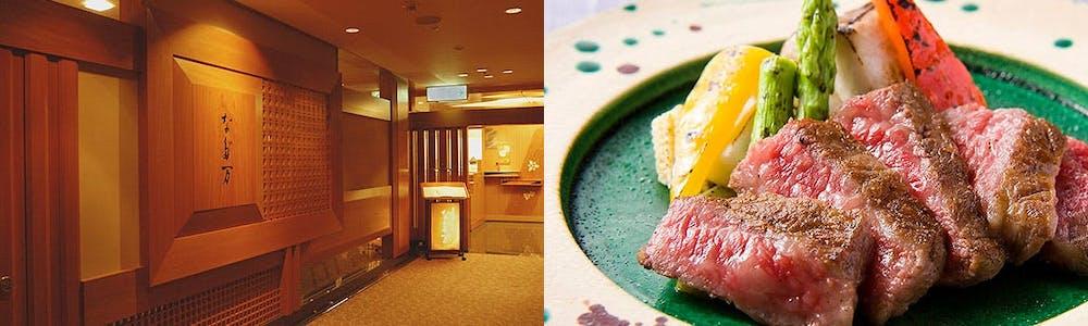 名古屋 なだ万/名古屋東急ホテル