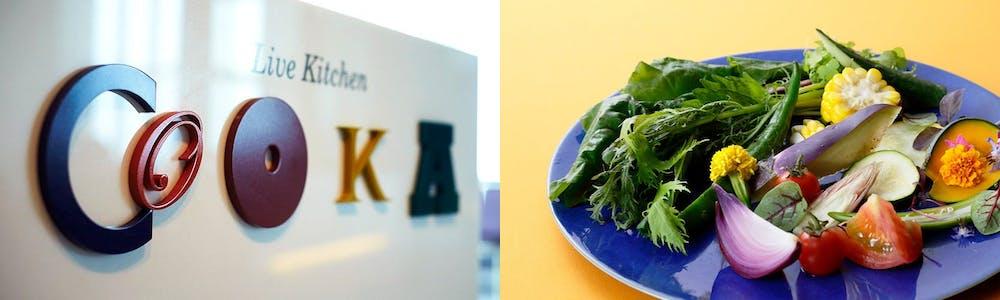 ライブキッチン COOKA/大阪マリオット都ホテル