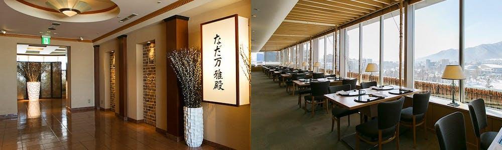 札幌 なだ万雅殿/札幌パークホテル