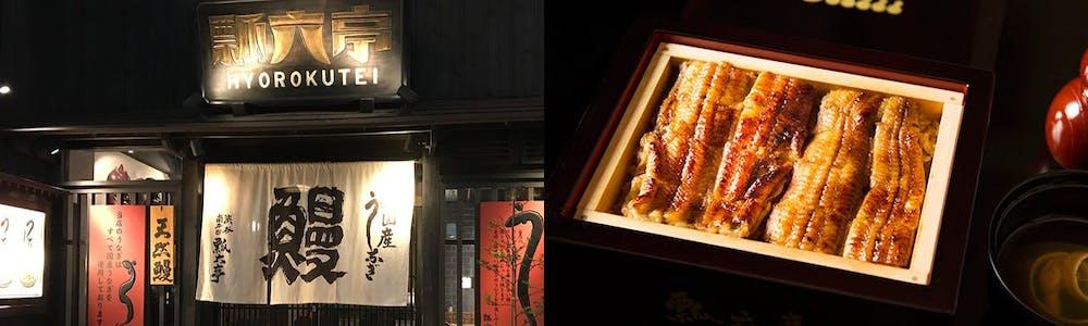 瓢六亭 渋谷南平台店