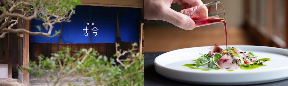 Restaurant Cocon/鎌倉古今