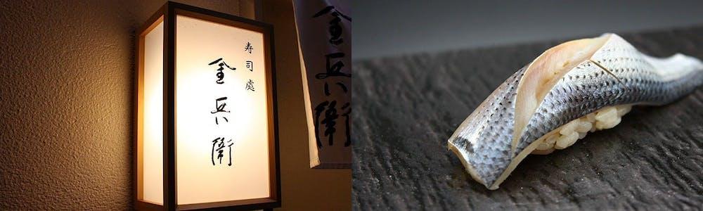 寿司處 金兵衛