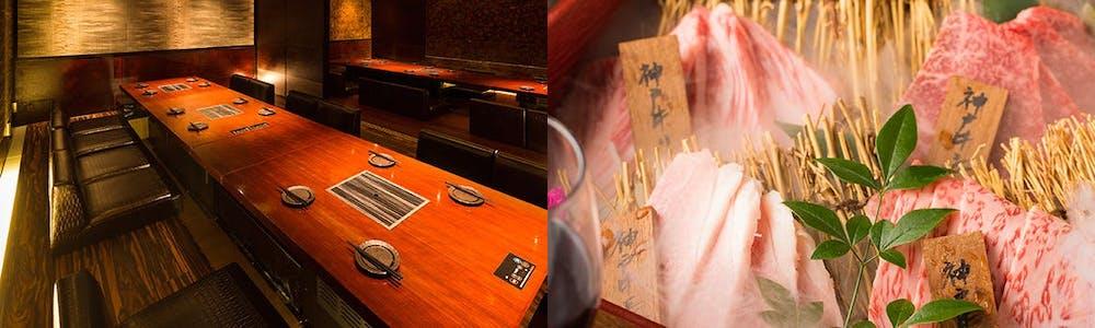 個室焼肉神戸牛 官兵衛 三宮本店
