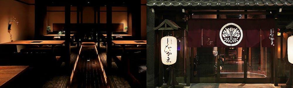 豆家別邸鮪とおとうふしびかま本店