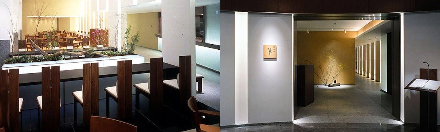 金田中 草/セルリアンタワー東急ホテル