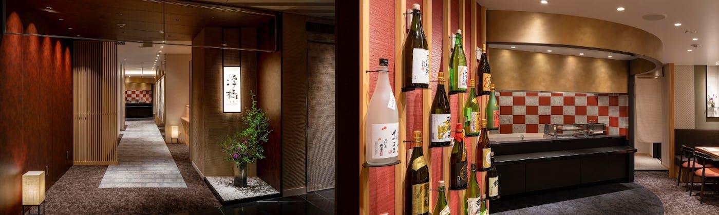 和食 浮橋/ホテルグランヴィア京都