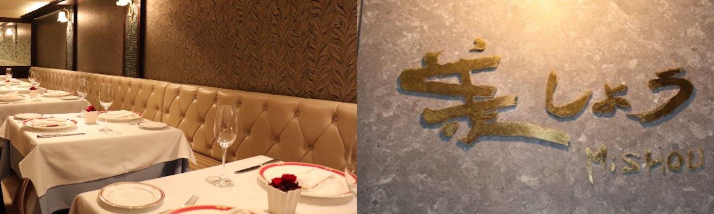 フランス料理&和牛ステーキ 銀座美しょう
