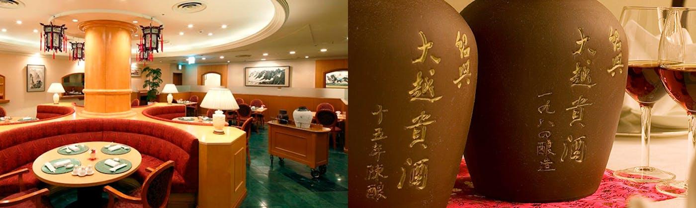 中国料理 翡翠苑/ホテル日航プリンセス京都