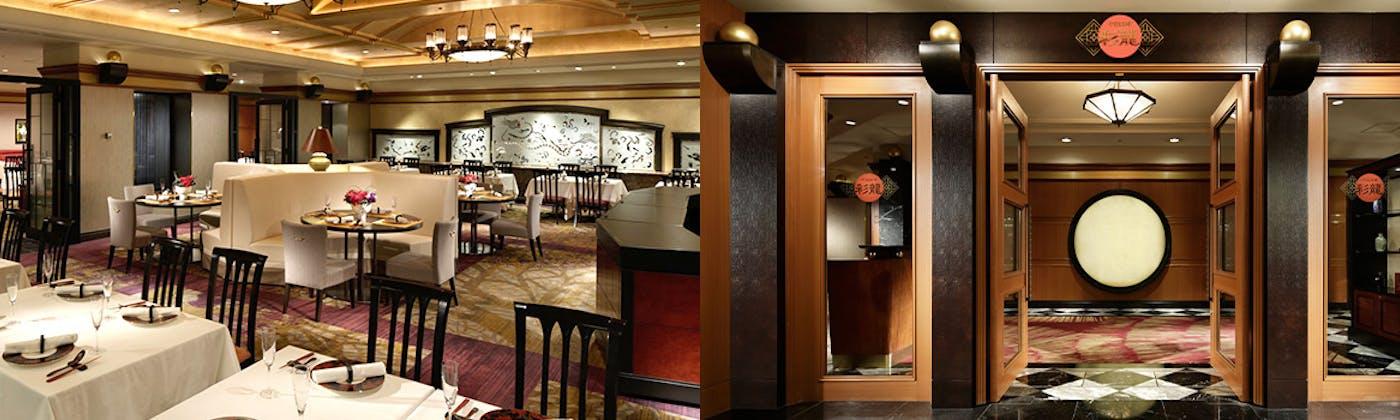 中国料理 彩龍/横浜ベイシェラトンホテル&タワーズ