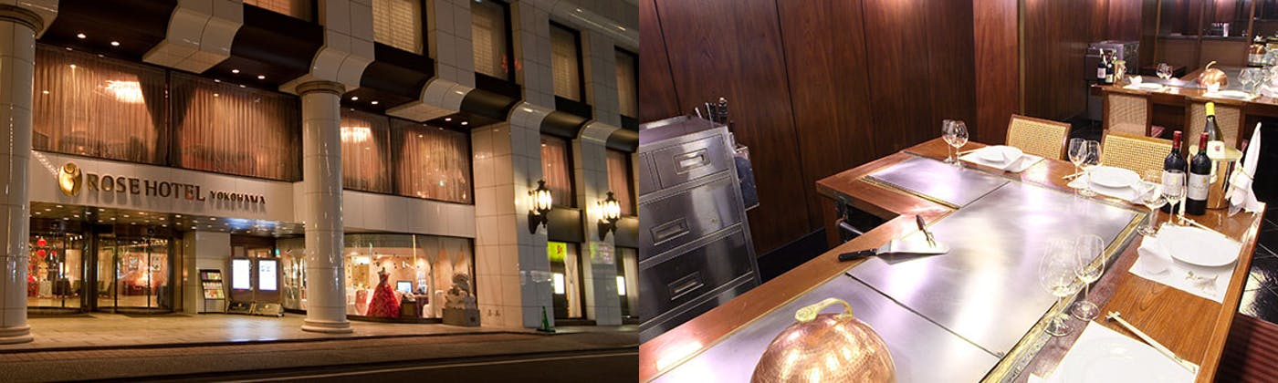 鉄板焼 浜/ローズホテル横浜