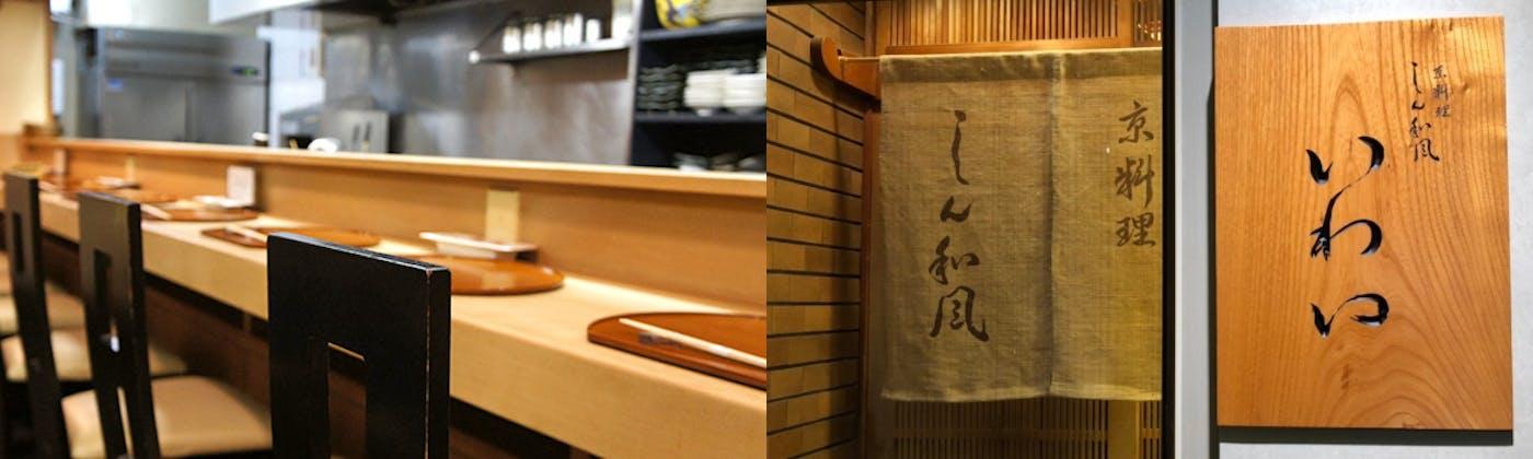 京料理 しん和風 ぎをん いわい