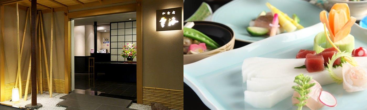 和食處 雲海/ANAクラウンプラザホテル札幌