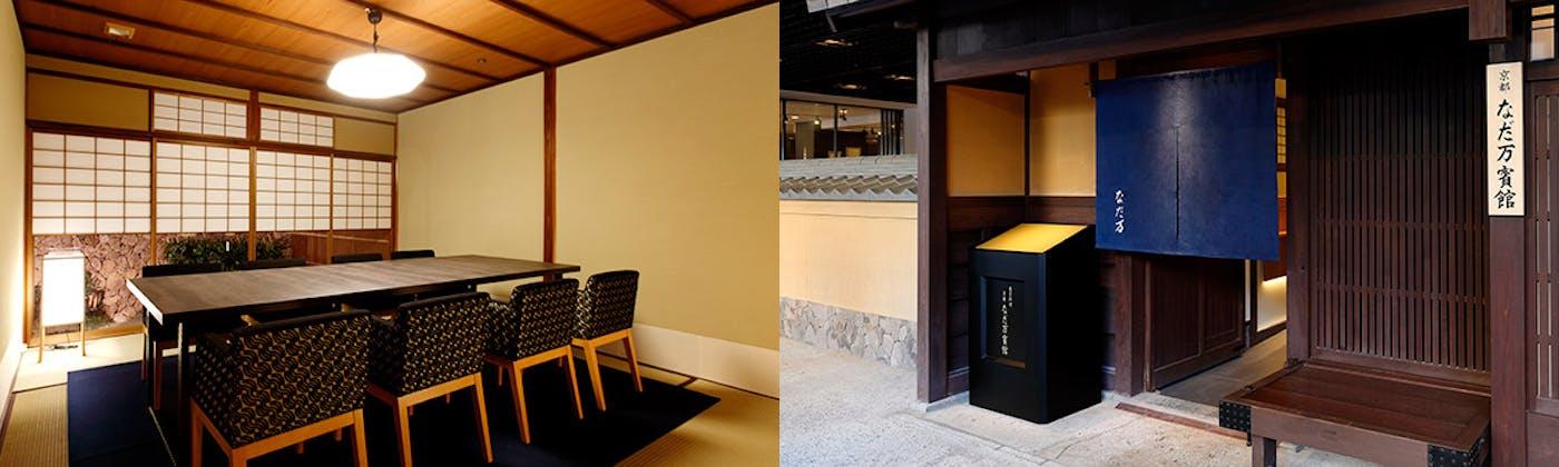 京都 なだ万賓館