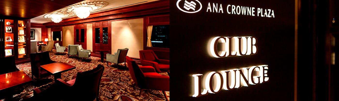 クラブラウンジ/ANAクラウンプラザホテル大阪