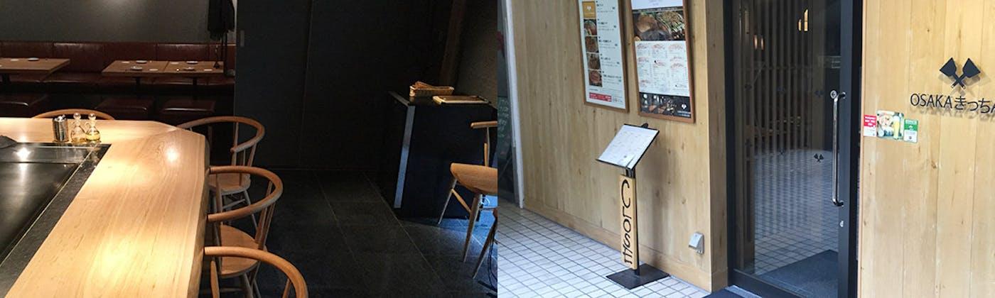 OSAKAきっちん。虎ノ門店