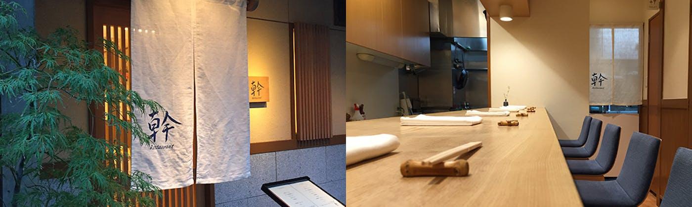 Restaurant 幹