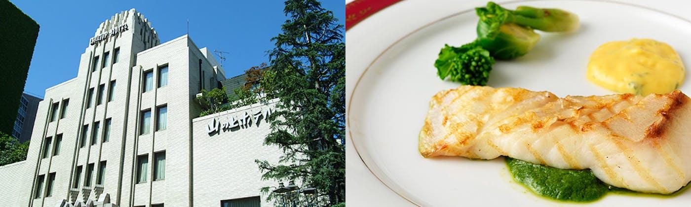 フレンチレストラン ラヴィ/山の上ホテル