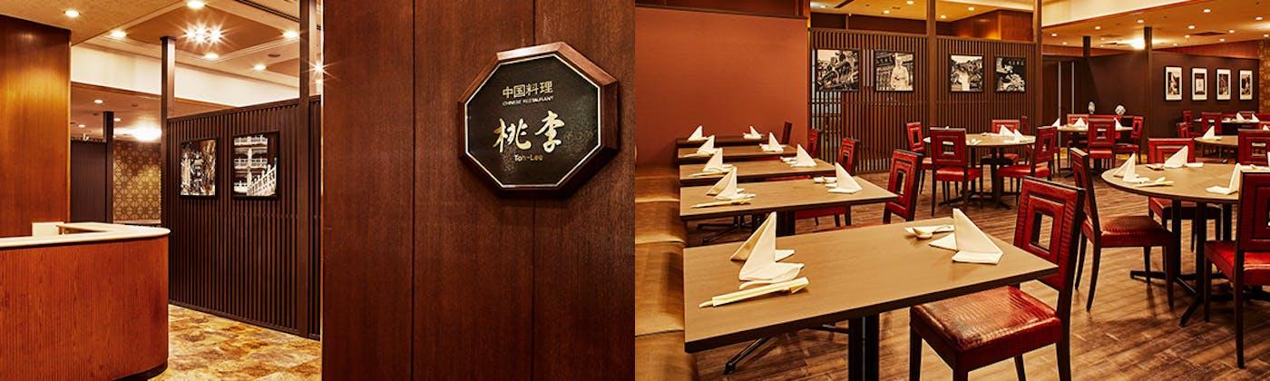 中国料理 桃李/ホテル日航成田
