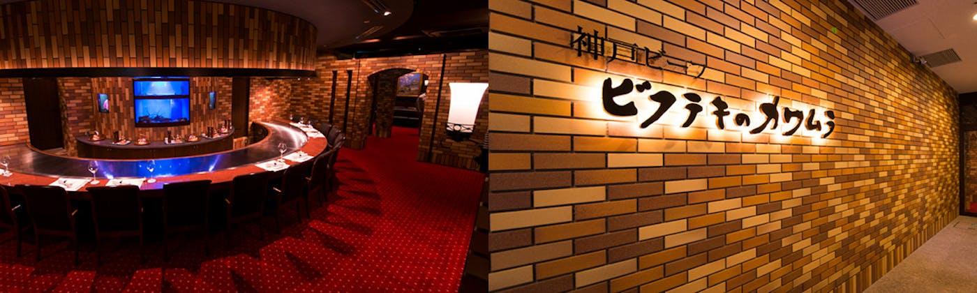 ビフテキのカワムラ 六本木店