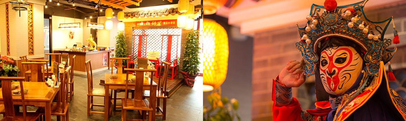 中国郷土料理 錦里