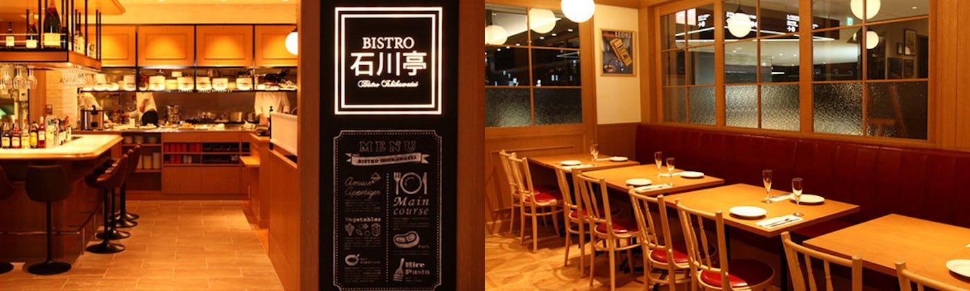 ビストロ石川亭 大手町店