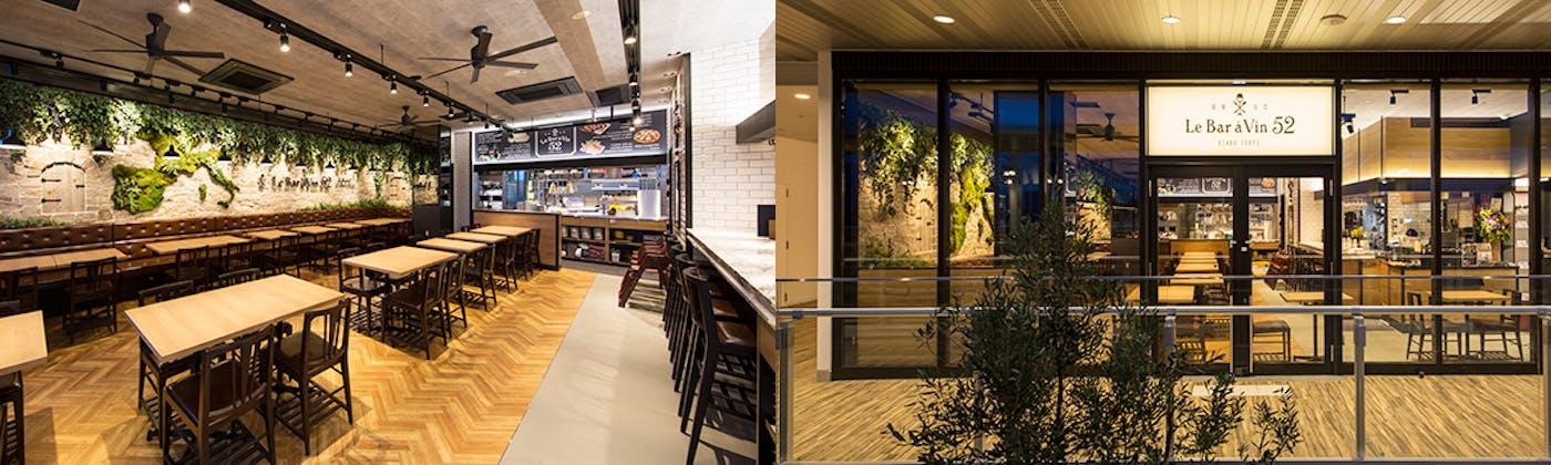 Le Bar a Vin 52 AZABU TOKYO 海老名店