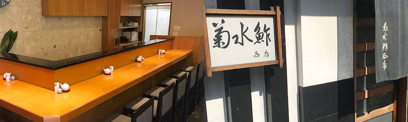 菊水鮓 西店
