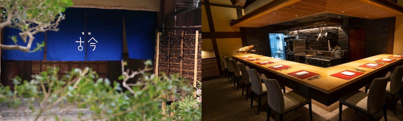 Restaurant Cocon/鎌倉 古今