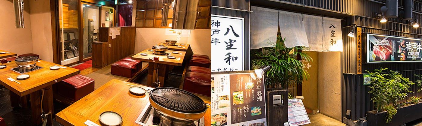 神戸牛 八坐和 本店