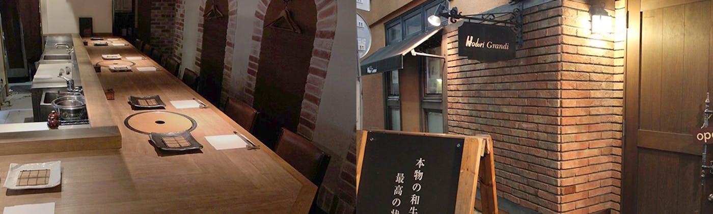 ホドリグランディ 二子玉川店