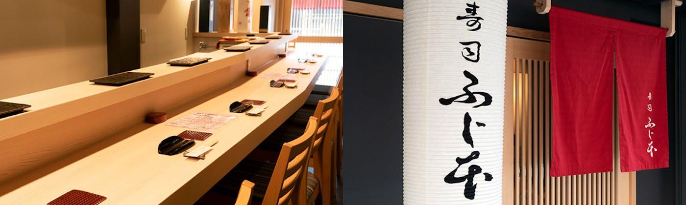 寿司 ふじ本