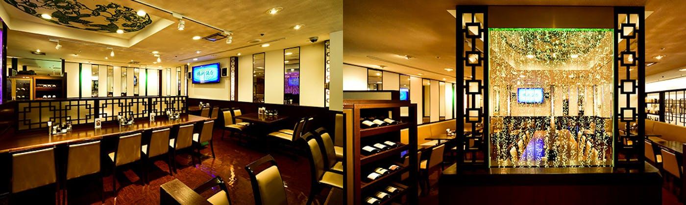 揚州飯店 渋谷店
