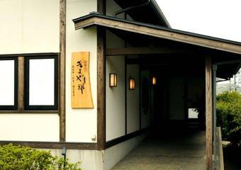 御曹司きよやす邸 鎌倉プリンスホテル店