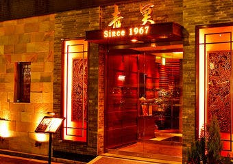 中国料理 青冥 Ching-Ming 堂島本店 image