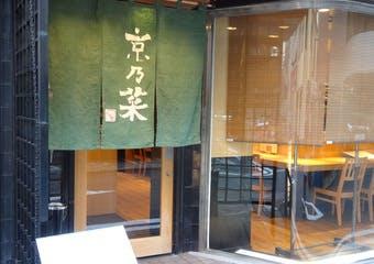 京乃菜 image