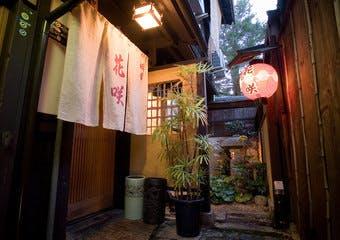 京料理 花咲 祇園店