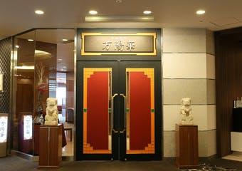 中国料理 万陽華/名鉄トヨタホテル